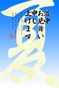 syotyu_muryoirasuto_wafuu_nomaru2