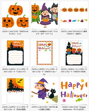かぼちゃのイラスト素材集