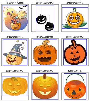 ちょっと怖いかぼちゃもあるぞ