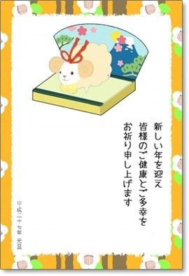 年賀状ボックス 猪のイラスト テンプレート画像