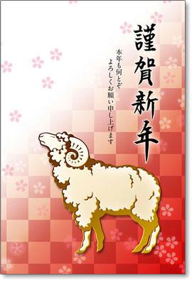 エプソン WEBプリワールド 猿の ... : 羊 年賀状 フレーム : 年賀状