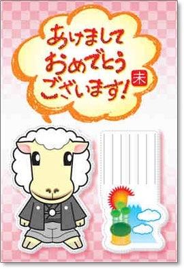 年賀状EveryWEB 猪のイラスト テンプレート画像