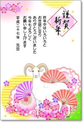 年賀状そざい苑 猪のイラスト テンプレート画像