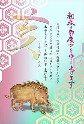 年賀状デザインバンク 猪のイラスト テンプレート画像