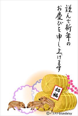 無料年賀状ビジネスOK 猪のイラスト テンプレート画像