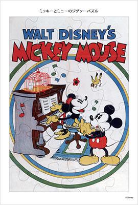 ミッキー&ミニーのジグソーパズル
