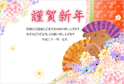 年賀状桜屋 無料テンプレート2