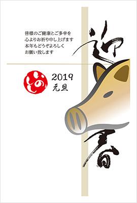 ふゆきデザイン年賀状 猪のイラスト テンプレート画像