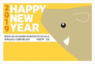 ほっこり年賀状 猪のイラスト テンプレート画像