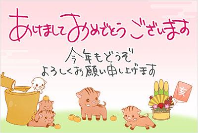 テンプレート年賀素材 猪のイラスト