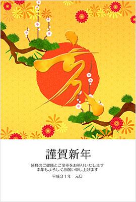 年賀状素材スープ 猪のイラスト テンプレート画像