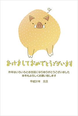 たかおき年賀状 猪のイラスト テンプレート画像