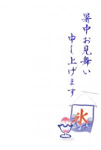 syotyu_irasuto_biz_wafu1