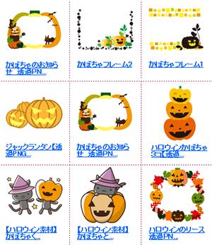 かぼちゃイラストボックス