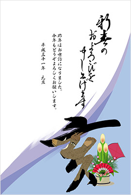 mihoの年賀状 猪のイラスト テンプレート画像