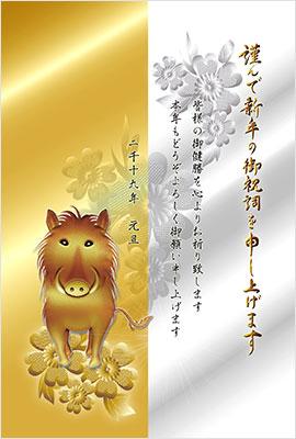 渋系年賀状/2019年 猪のイラスト テンプレート画像