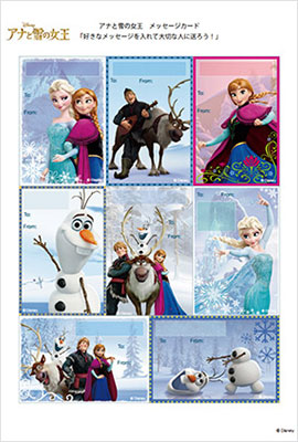 アナと雪の女王のポストカード