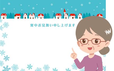 1月7日までに年賀状を出せなかった場合は「寒中見舞い」で!