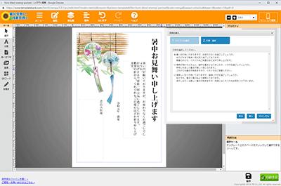 はがきデザインのソフトとイラストがあれば楽々作成