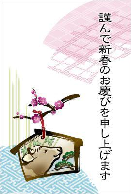 無料年賀状ビジネスOK 牛のイラスト テンプレート画像
