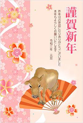 年賀状桜屋 無料テンプレート1