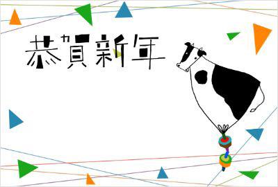 「FreeNewYear」牛のイラスト テンプレート画像