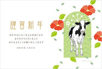 年賀状イラスト素材集2021 牛のイラスト テンプレート画像