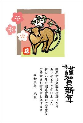 年賀状わんパグ 牛のイラスト テンプレート画像