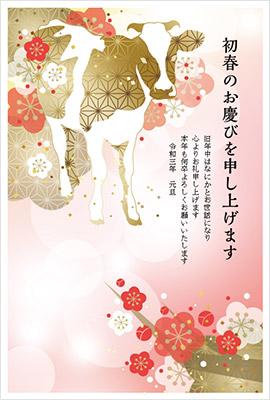 書式の王様 牛のイラスト テンプレート画像