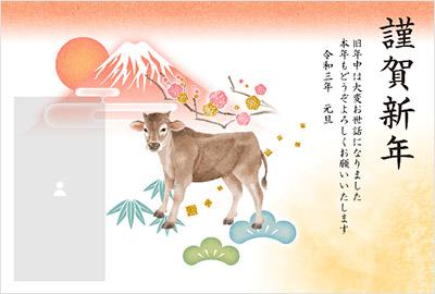エプソン 牛のイラスト テンプレート画像