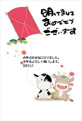 mihoの年賀状 牛のイラスト テンプレート画像